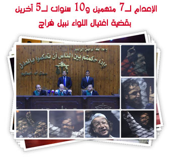 الإعدام لـ7 متهمين و10 سنوات لـ5 آخرين بقضية اغتيال اللواء نبيل فراج