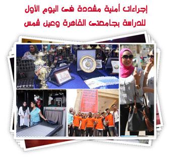 إجراءات أمنية مشددة فى اليوم الأول  للدراسة بجامعتى القاهرة وعين شمس