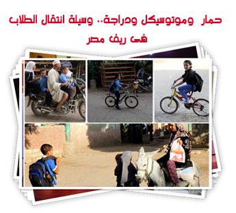 حمار  وموتوسيكل ودراجة.. وسيلة انتقال الطلاب فى ريف مصر