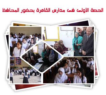الحصة الأولى فى مدارس القاهرة بحضور المحافظ