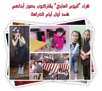 """قراء """"اليوم السابع"""" يشاركون بصور أبنائهم فى أول أيام الدراسة"""
