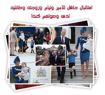 استقبال حافل للأمير وليام وزوجته وطفليه لدى وصولهم كندا