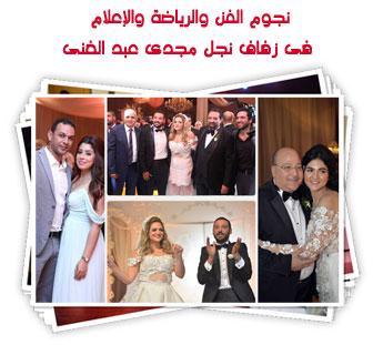 نجوم الفن والرياضة والإعلام فى زفاف نجل مجدى عبد الغنى