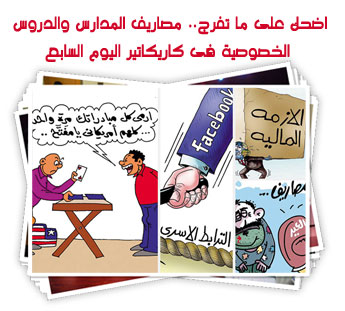 اضحك على ما تفرج.. مصاريف المدارس والدروس الخصوصية فى كاريكاتير اليوم السابع