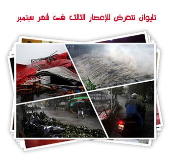 تايوان تتعرض للإعصار الثالث فى شهر سبتمبر