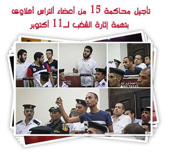 تأجيل محاكمة 15 من أعضاء ألتراس أهلاوى بتهمة إثارة الشغب لـ11 أكتوبر