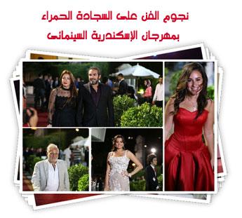نجوم الفن على السجادة الحمراء بمهرجان الإسكندرية السينمائى
