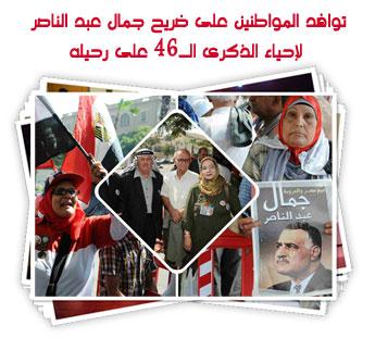 توافد المواطنين على ضريح جمال عبد الناصر لإحياء الذكرى الـ46 على رحيله
