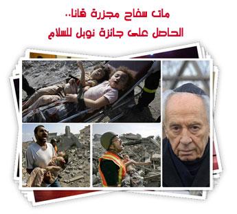 مات سفاح مجزرة قانا..  الحاصل على جائزة نوبل للسلام