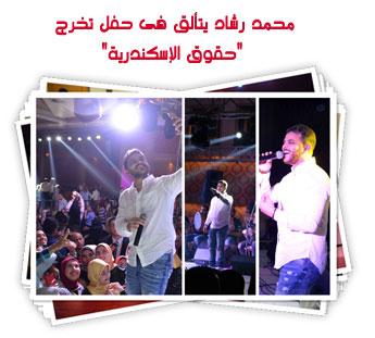 """محمد رشاد يتألق فى حفل تخرج """"حقوق الإسكندرية"""""""