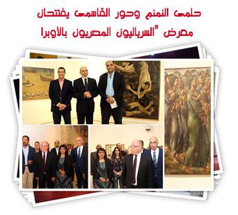 """حلمى النمنم وحور القاسمى يفتتحان معرض """"السرياليون المصريون بالأوبرا"""