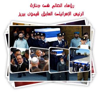 رؤساء العالم فى جنازة الرئيس الإسرائيلى السابق شيمون بيريز