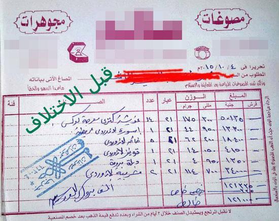 عودة شهواني إحباط فاتورة شراء مجوهرات للرئاسة المصرية Findlocal Drivewayrepair Com
