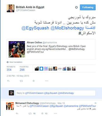 السفير البريطانى يهنئ الشوربجى ببطولة الاسكواش -اليوم السابع -10 -2015