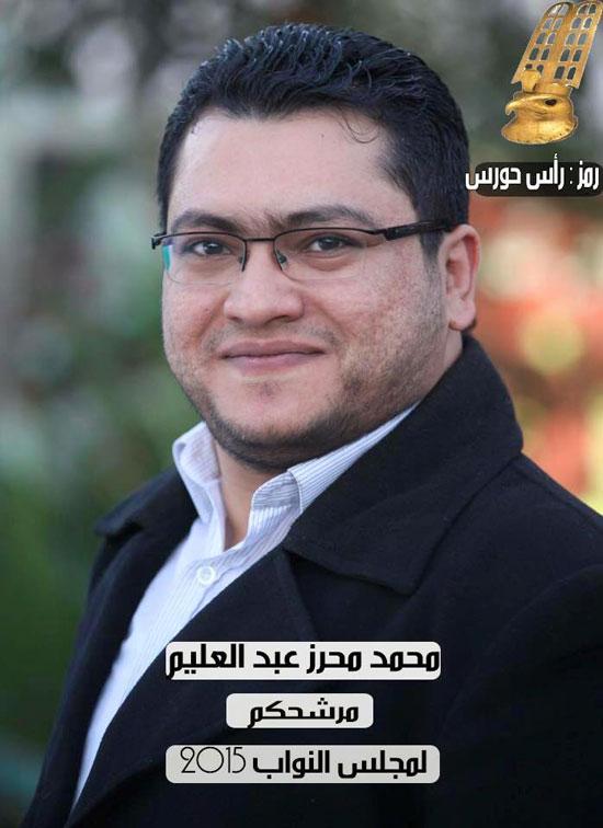 محمد محرز -اليوم السابع -10 -2015