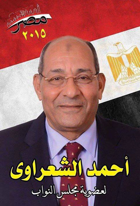 أحمد الشعراوى -اليوم السابع -10 -2015