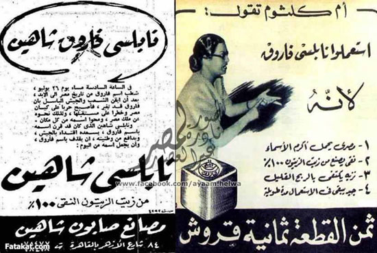 أم كلثوم تنصح باستخدام صابون نابلسى -اليوم السابع -10 -2015