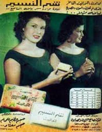 إعلان صابون شم النسيم -اليوم السابع -10 -2015