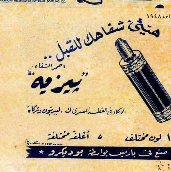 إعلان قديم لأحمر الشفاه فى مصر -اليوم السابع -10 -2015