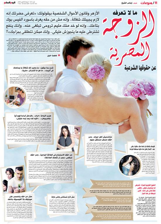 0f637186b ما لا تعرفة الزوجة المصرية عن حقوقها الشرعية.. الأزهر وقانون الأحوال ...