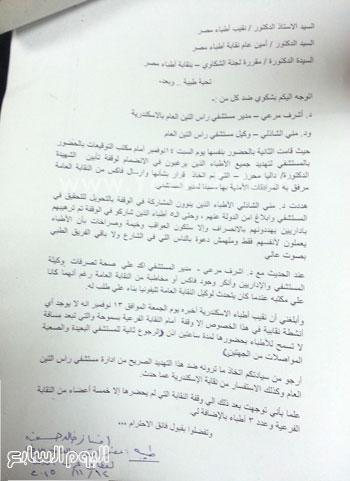 شكوى ضد مدير مستشفى رأس التين بالإسكندرية لمنعه وقفة التضامن مع داليا محرز اليوم السابع