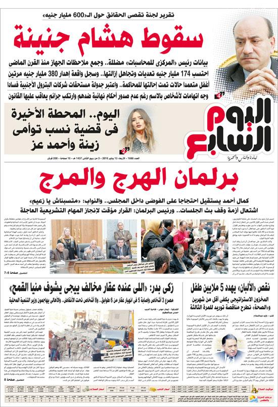 العدد اليومى -اليوم السابع -1 -2016