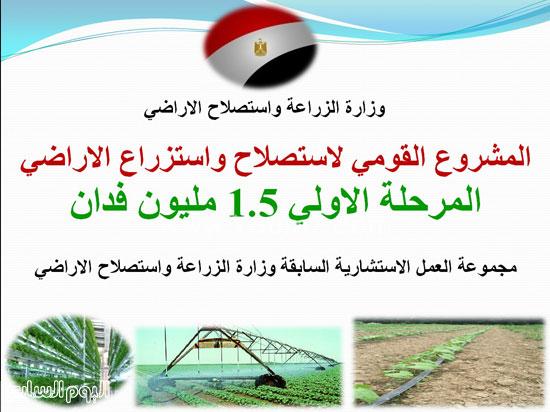 نتيجة بحث الصور عن شركة الريف المصري