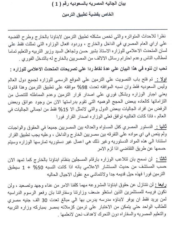 بيان الجاليه السعوديه (1)