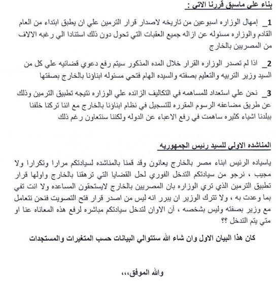بيان الجاليه السعوديه (2)