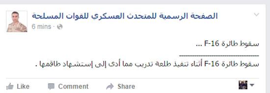 المتحدث الرسمى للقوات المسلحة العميد محمد سمير