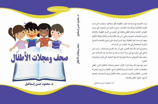 إصدارات المكتب المصرى (1)