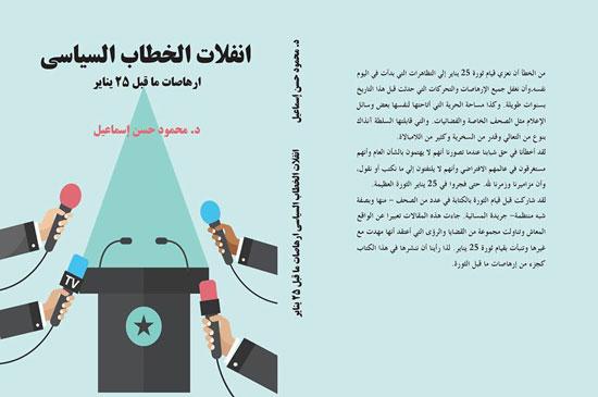 إصدارات المكتب المصرى (2)