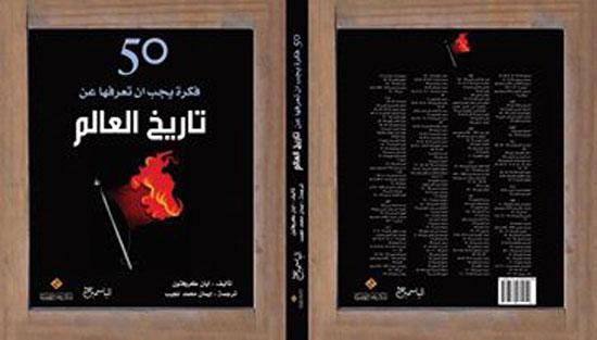 إصدارات المكتب المصرى (3)