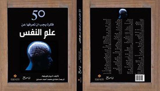 إصدارات المكتب المصرى (4)
