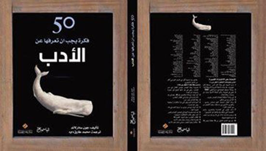 إصدارات المكتب المصرى (5)