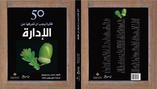 إصدارات المكتب المصرى (6)