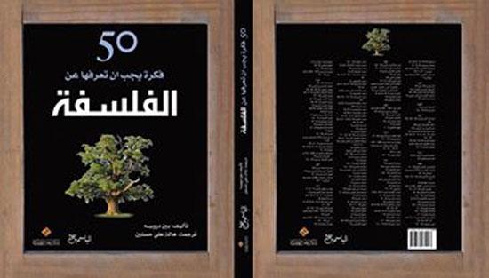 إصدارات المكتب المصرى (8)