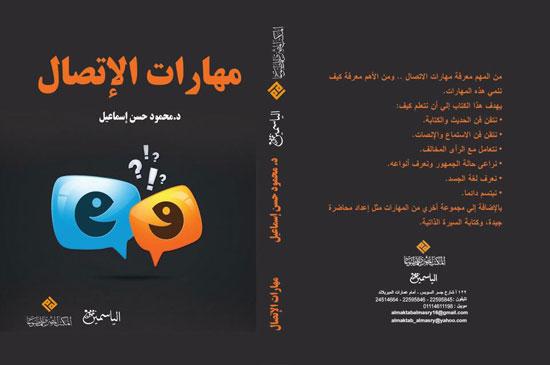 إصدارات المكتب المصرى (9)