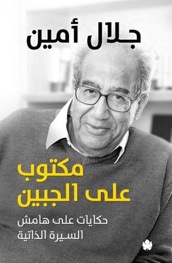 دار الكرمة، اصدارات معرض الكتاب، رواية روح، ثقافة (1)
