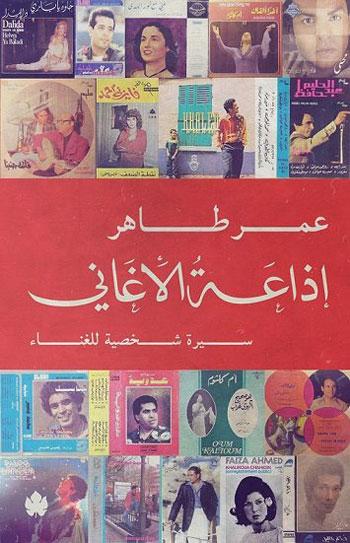 دار الكرمة، اصدارات معرض الكتاب، رواية روح، ثقافة (2)