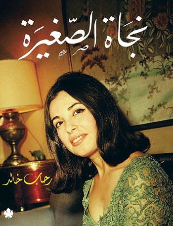 دار الكرمة، اصدارات معرض الكتاب، رواية روح، ثقافة (3)