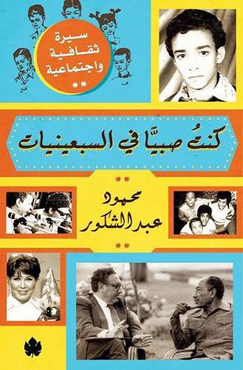 دار الكرمة، اصدارات معرض الكتاب، رواية روح، ثقافة (4)