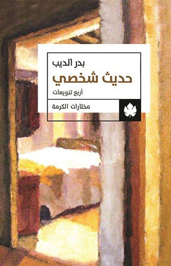 دار الكرمة، اصدارات معرض الكتاب، رواية روح، ثقافة (6)