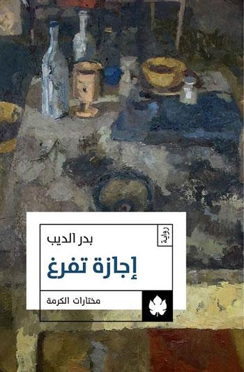 دار الكرمة، اصدارات معرض الكتاب، رواية روح، ثقافة (7)