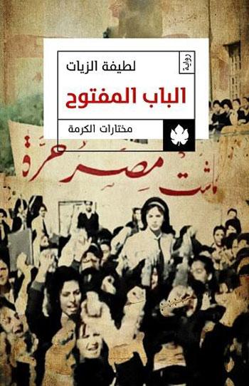 دار الكرمة، اصدارات معرض الكتاب، رواية روح، ثقافة (8)
