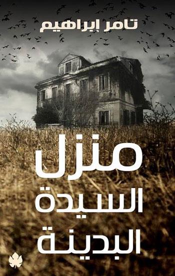 دار الكرمة، اصدارات معرض الكتاب، رواية روح، ثقافة (9)