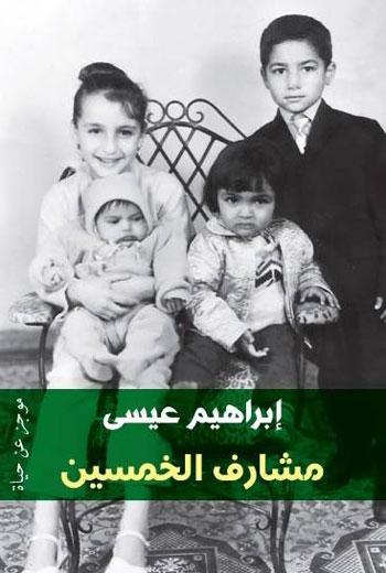 دار الكرمة، اصدارات معرض الكتاب، رواية روح، ثقافة (10)