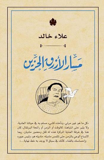 دار الكرمة، اصدارات معرض الكتاب، رواية روح، ثقافة (11)
