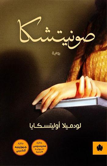 دار الكرمة، اصدارات معرض الكتاب، رواية روح، ثقافة (12)
