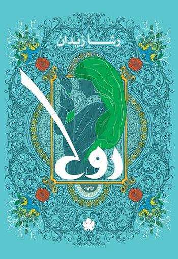 دار الكرمة، اصدارات معرض الكتاب، رواية روح، ثقافة (14)